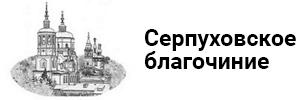 Серпуховское благочиние