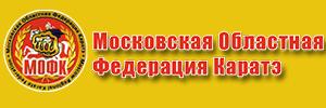 Федерация каратэ Московской области