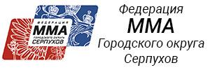 Федерация ММА Городского округа Серпухов