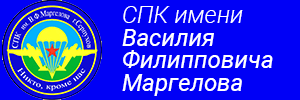 СПК имени Василия Филипповича Маргелова