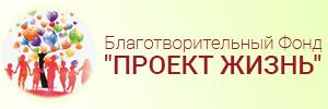 Благотворительный Фонд ПРОЕКТ ЖИЗНЬ