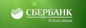 ПАО Сбербанк